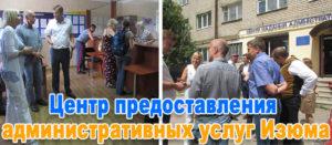Центр предоставления административных услуг Изюмского района