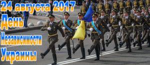 Парад ко Дню Независимости в Киеве 24 августа 2017