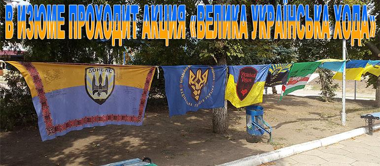 В Изюме проходит акция «Велика Українська Хода» ради мира и победы Украины