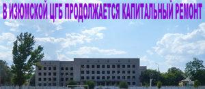 В Изюмской центральной городской больнице продолжается капитальный ремонт