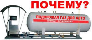 В Украине подорожал газ для авто - причина