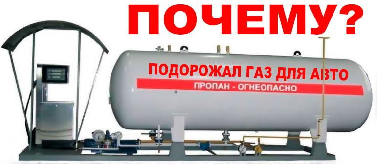 В Украине подорожал газ для авто — причина