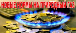 С 1 октября 2017 в Украине будут действовать новые нормы на газ