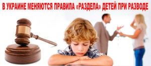 Новые правила разделения детей при разводе