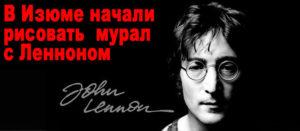 В Изюме начали рисовать  мурал с Ленноном
