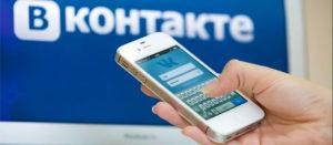 Приложение «ВКонтакте» собирает данные пользователей
