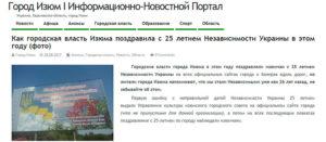 Изюмская городская власть омолодила на год Украину