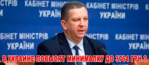 В Украине повысят минималку до 3764 грн.?