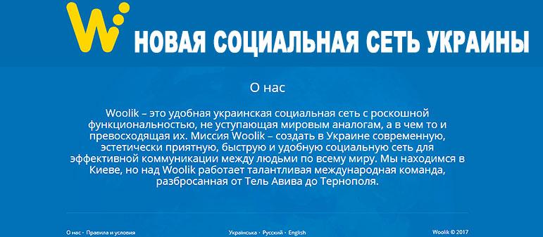 В Украине запустили новую социальную сеть — «Woolik»