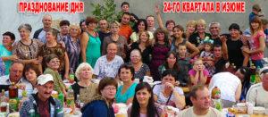 Празднование Дня 24-го квартала в Изюме