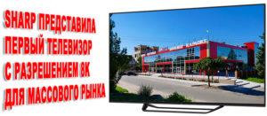 8K телевизор для массового рынка