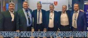 Руководство Изюма посетило город Андрыхув в Польше