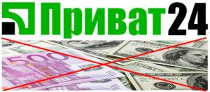 Приватбанк прекратил продажу валюты для клиентов «Приват24»