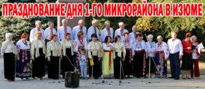 Празднование Дня 1-го микрорайона в Изюме [фото]