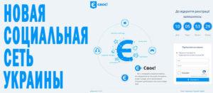 Новая социальная сеть Украины