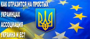 Сегодня вступила ассоциация Украины с ЕС