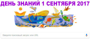 День знаний 1 сентября 2017, сюрприз Google