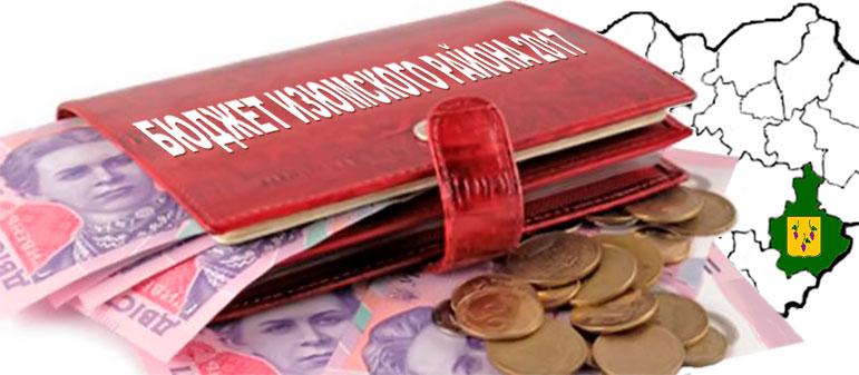 Бюджет Изюмского района за 8 месяцев исполнен на 113%