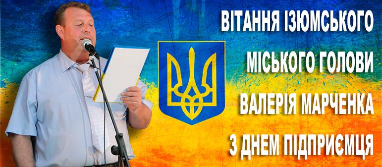 Поздравление Изюмского городского головы Валерия Марченко с Днем предпринимателя