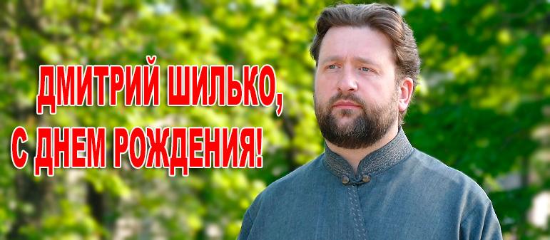 Дмитрий Шилько — С Днем Рождения!