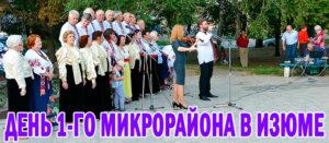 Празднование Дня 1-го микрорайона в Изюме [видео]