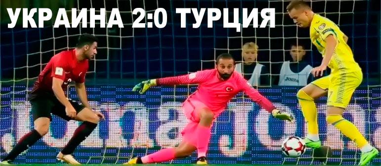 Украина 2:0 Турция — отбор на ЧМ-2018 в Харькове