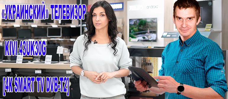 «Украинский» телевизор Kivi 43UK30G [4К Smart TV DVB-T2]