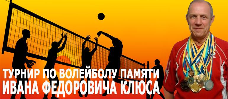 Приглашаем на турнир по волейболу!