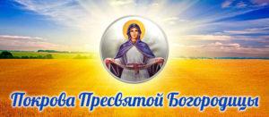 Поздравления по случаю праздника Покрова Пресвятой Богородицы