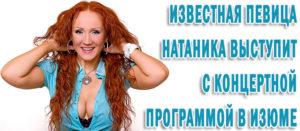 Праздничный концерт в Изюме ко Дню защитника Украины