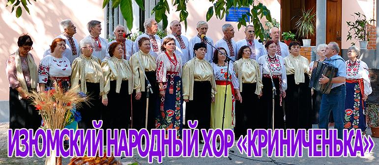 Изюмский народный хор «Криниченька» | видео [Ultra HD 4K]