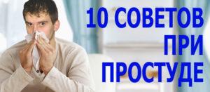 10 советов при простуде от холостяка