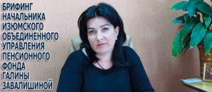 Брифинг начальника Изюмского объединенного управления пенсионного фонда Галины Завалишиной
