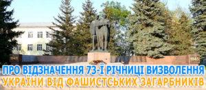 О праздновании 73-й годовщины освобождения Украины от фашистских захватчиков
