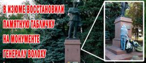 В Изюме восстановили памятную табличку на монументе генералу Волоху