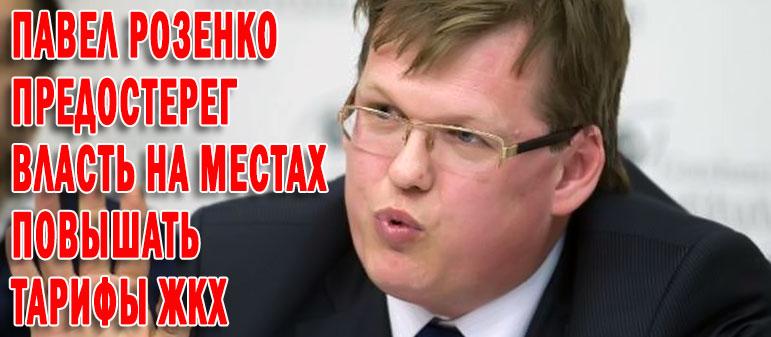 Розенко предостерег власть на местах повышать тарифы ЖКХ