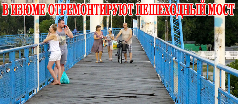 В Изюме отремонтируют Пешеходный мост