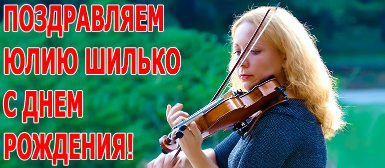 Поздравляем Юлию Шилько с Днем Рождения!