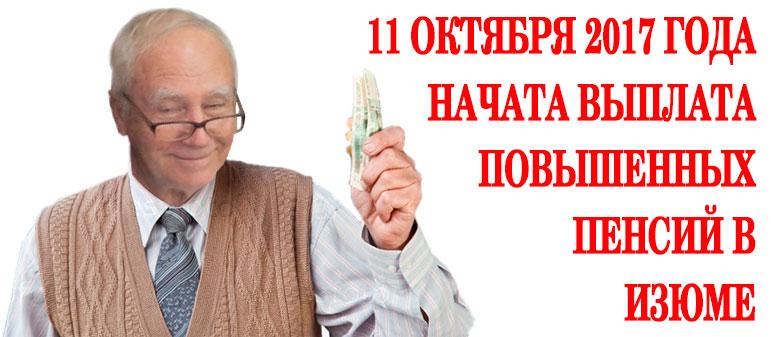 11 октября 2017 года начата выплата повышенных пенсий в Изюме