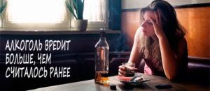 Алкоголь вредит больше, чем считалось ранее