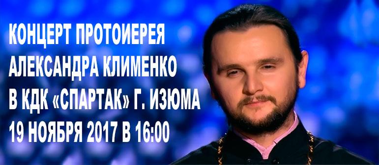 Концерт Александра Клименко в КДК «Спартак» 19 ноября 2017 в 16:00