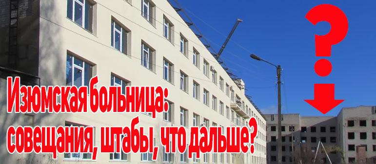 Изюмская больница: совещания, штабы, что дальше?