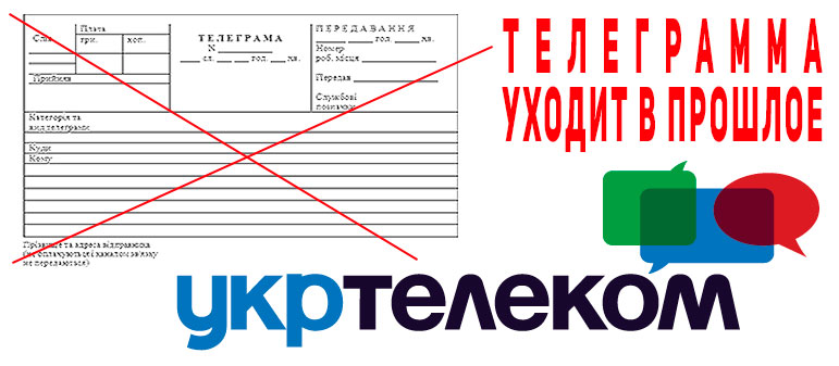 С 1 марта 2018 года прекращается прием телеграмм