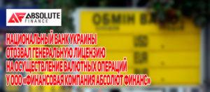 Закрыты обменники ООО «Финансовая компания Абсолют Финанс»