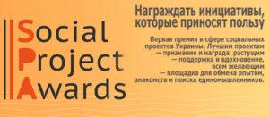 Конкурс социальных проектов при поддержке посольства Финляндии