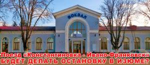 Поезд «Константиновка - Ивано-Франковск» с 10 декабря 2017 года