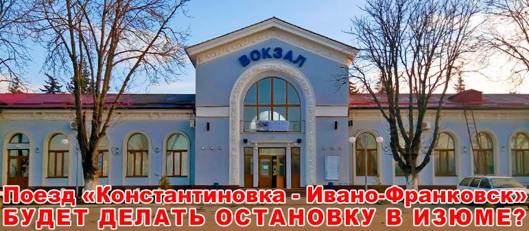 Поезд «Константиновка — Ивано-Франковск» с 10 декабря 2017 года