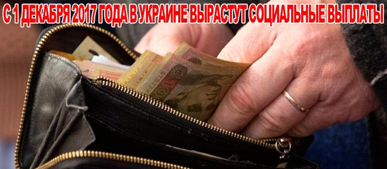 С 1 декабря 2017 года в Украине вырастут социальные выплаты