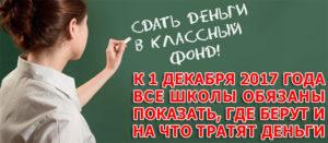 Финансовые требования нового закона «Об образовании»