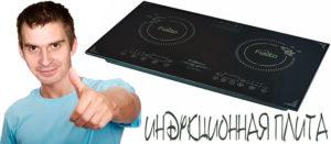 Совет холостяка - индукционная плита